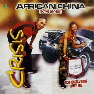 African China - Orile